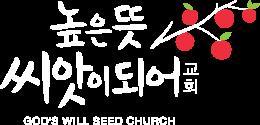 높은뜻 씨앗이되어 교회
